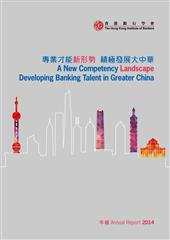 A New Competency Landscape Developing Banking Talent in Greater China