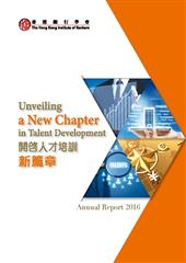 Unveiling a New Chapter in Talent Development