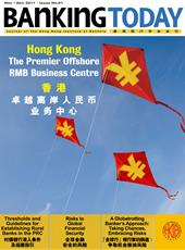 Hong Kong The Premier Offshore RMB Business Centre