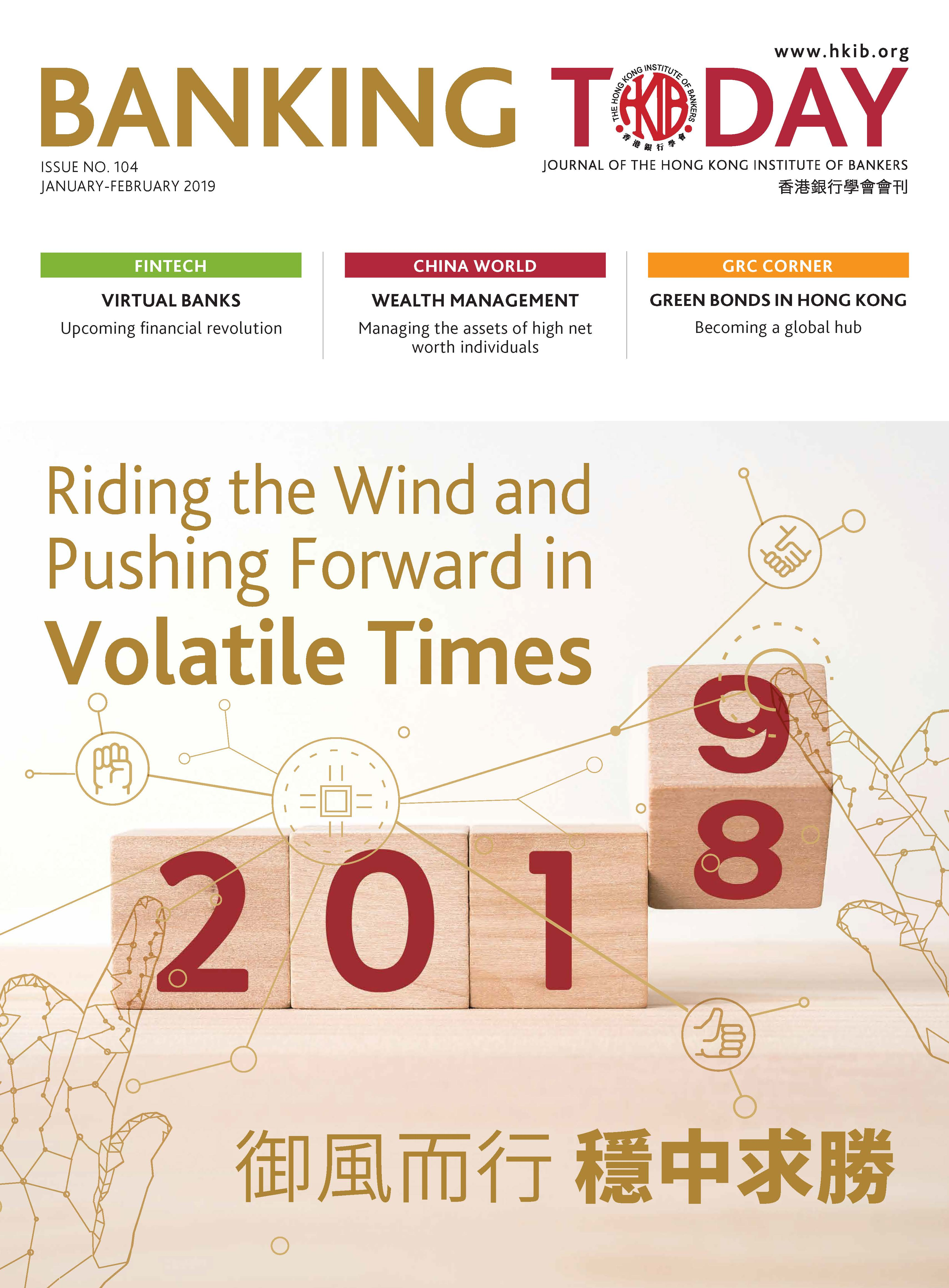 Riding the Wind and Pushing Forward in Volatile Times