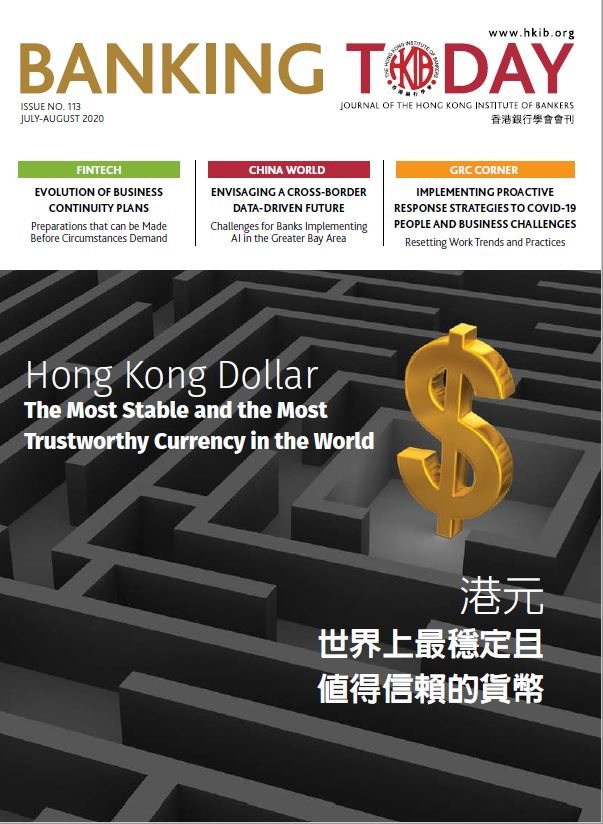 Hong Kong Dollar - The Most Stable and the Most Trustworthy Currency in the World
